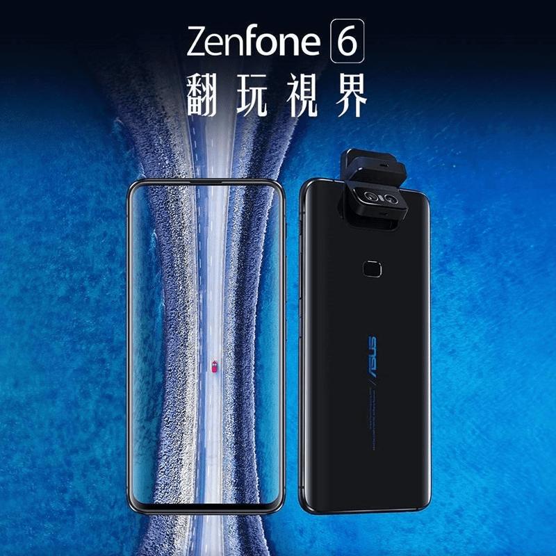 ASUS 華碩 ZenFone 6 ZS630KL (8G/512G) 翻轉鏡頭