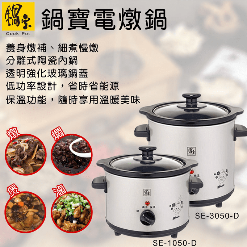 鍋寶不鏽鋼陶瓷電燉鍋SE-1050-D/SE-3050-D