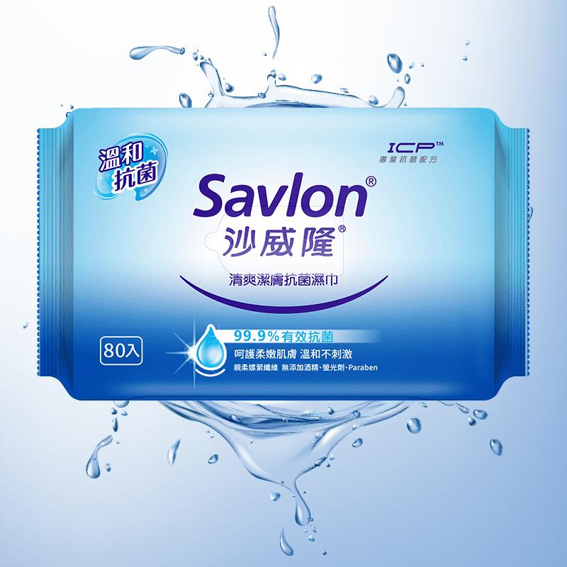 沙威隆 清爽潔膚抗菌濕巾