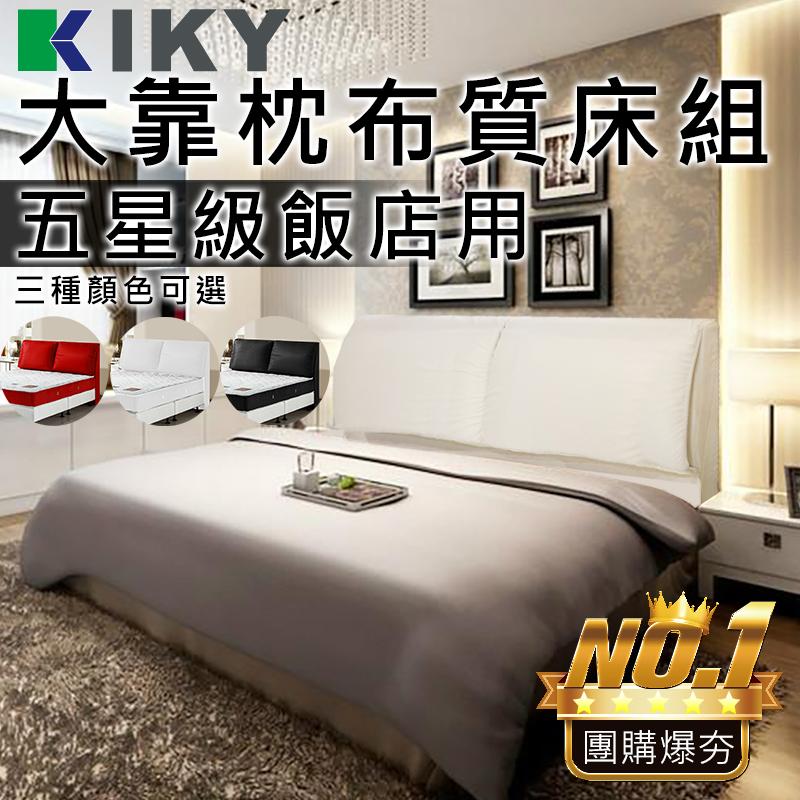 KIKY飯店級靠枕床頭/床頭櫃