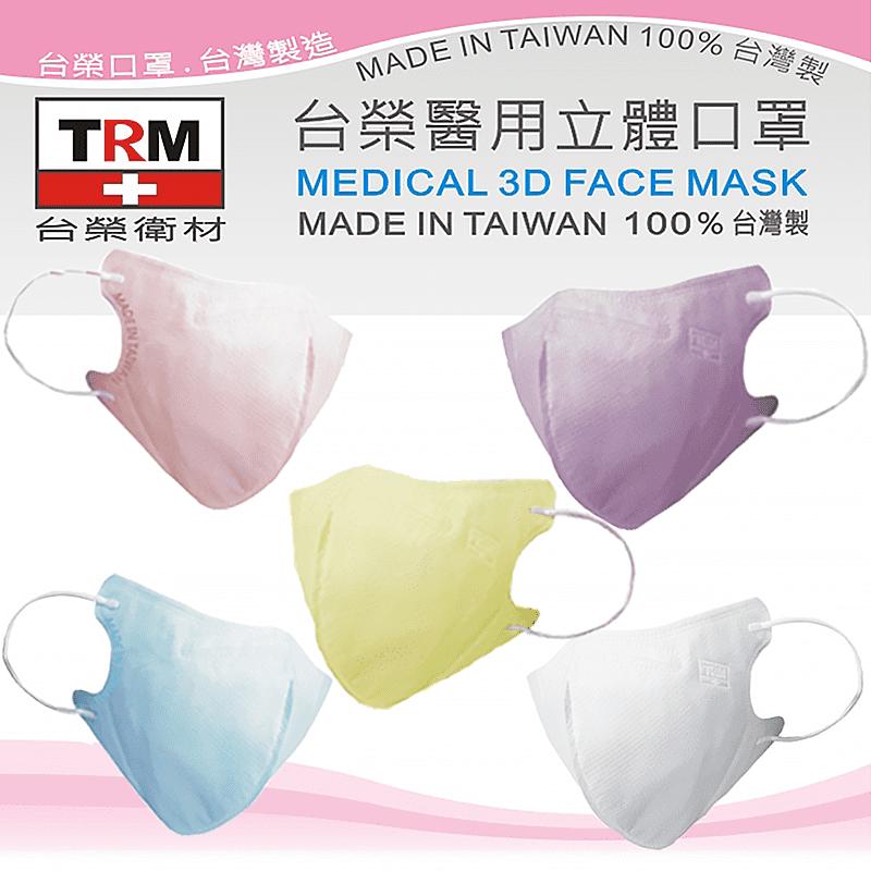 【台榮】醫用立體成人用口罩 粉色/藍色/紫色/白色/黃色 (30枚/1盒)