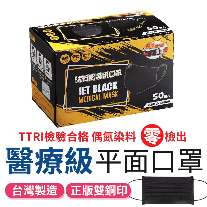 【順易利】台灣製-時尚韓版四層平面成人曜石黑口罩(9.5x17.5cm)50入/