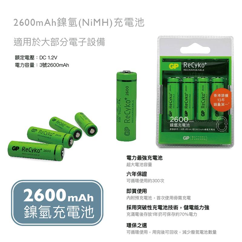GP超霸高效3號/4號充電電池(PB420/NiMH AA)