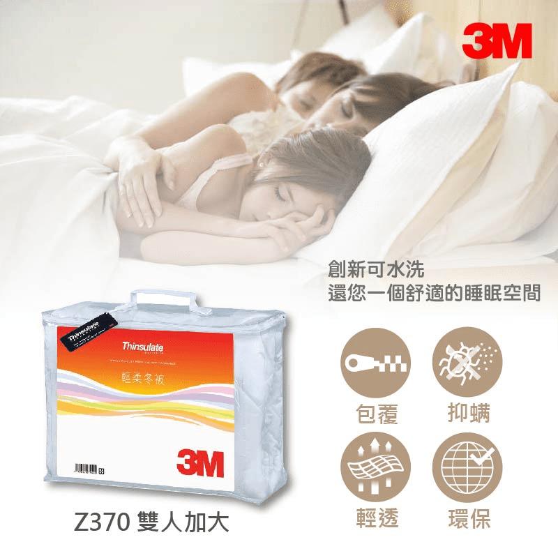 【3M】新2代發熱纖維可水洗暖冬被NZ370(雙人加大8x7)