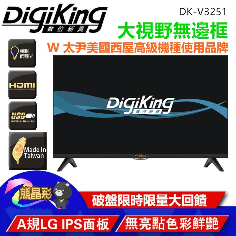 【DigiKing 數位新貴】大視野無邊框32型HD淨藍光液晶顯示器(K-V32
