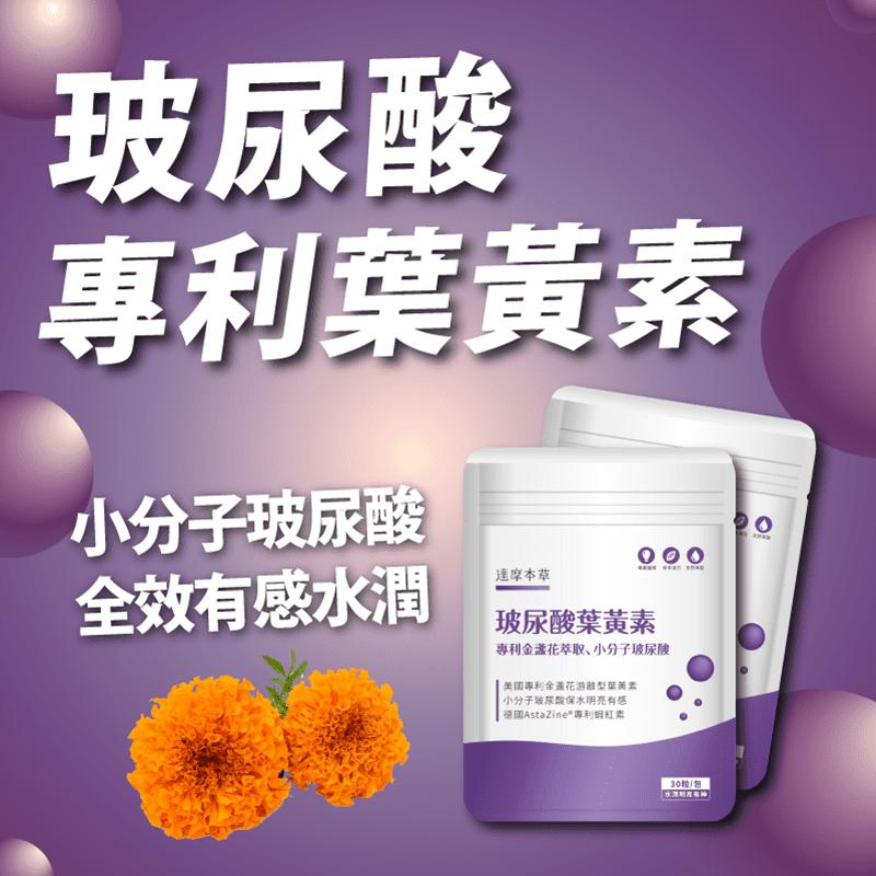 達摩本草玻尿酸游離型葉黃素膠囊x20(小分子玻尿酸、水潤明亮)