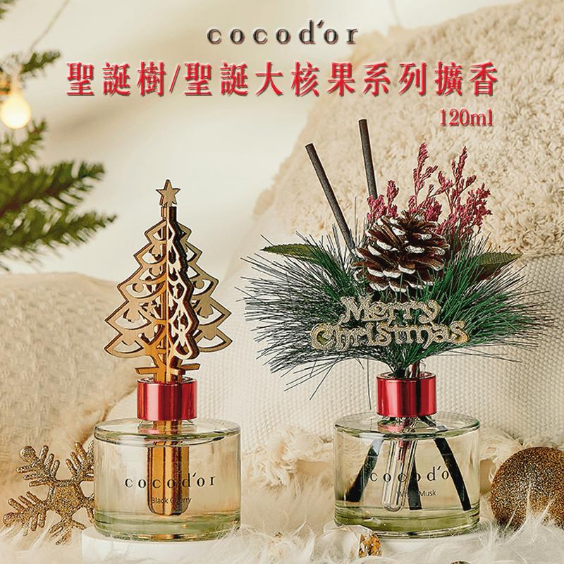 【 Cocodor 】聖誕樹&大核果聖誕樹系列擴香瓶