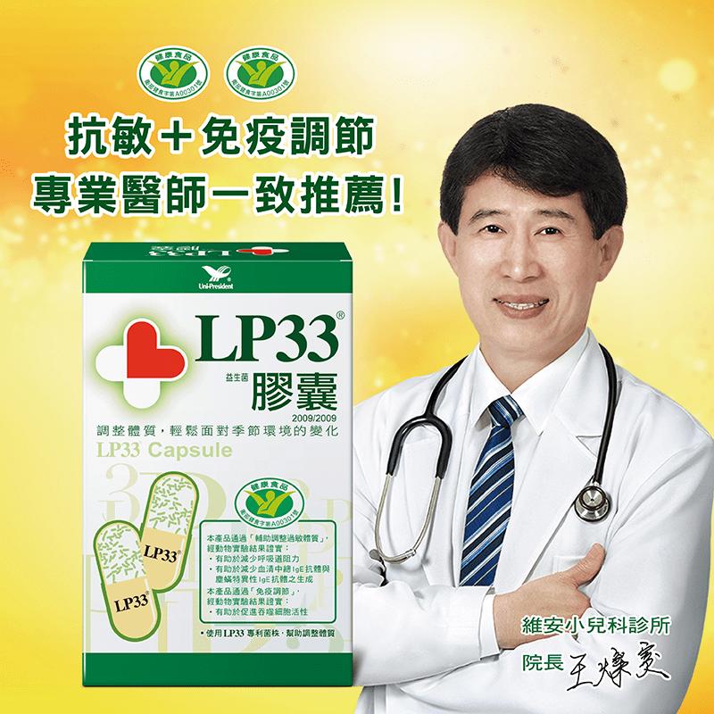 統一LP33益生菌膠囊