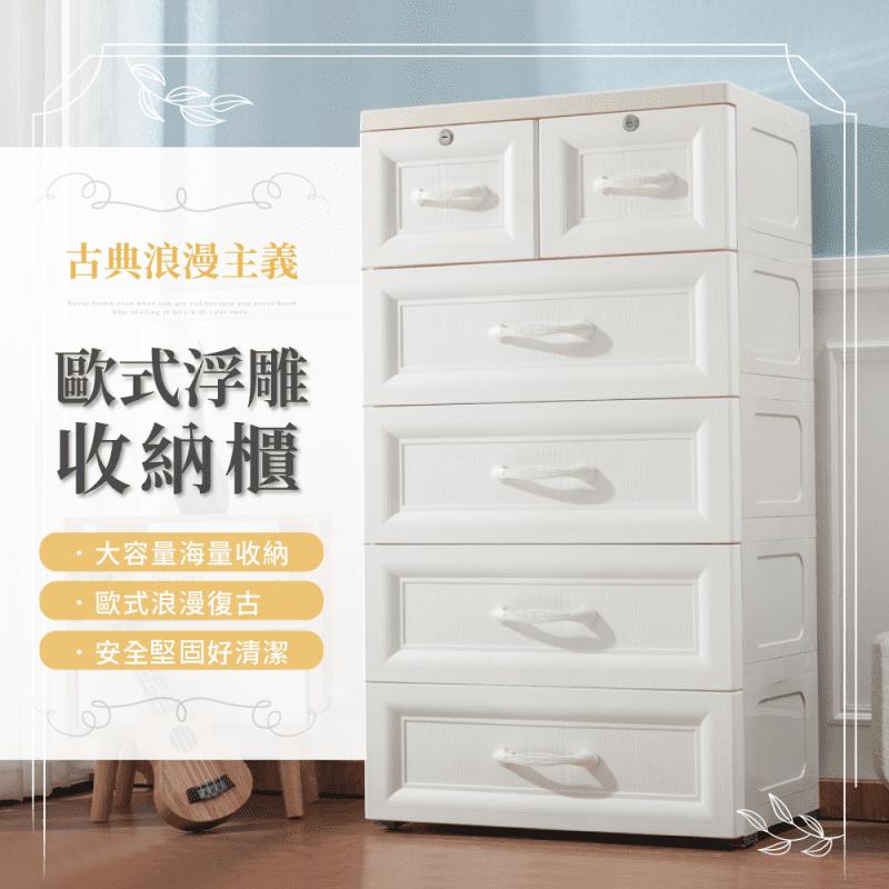 IDEA古典浪漫歐式浮雕收納櫃SD-002