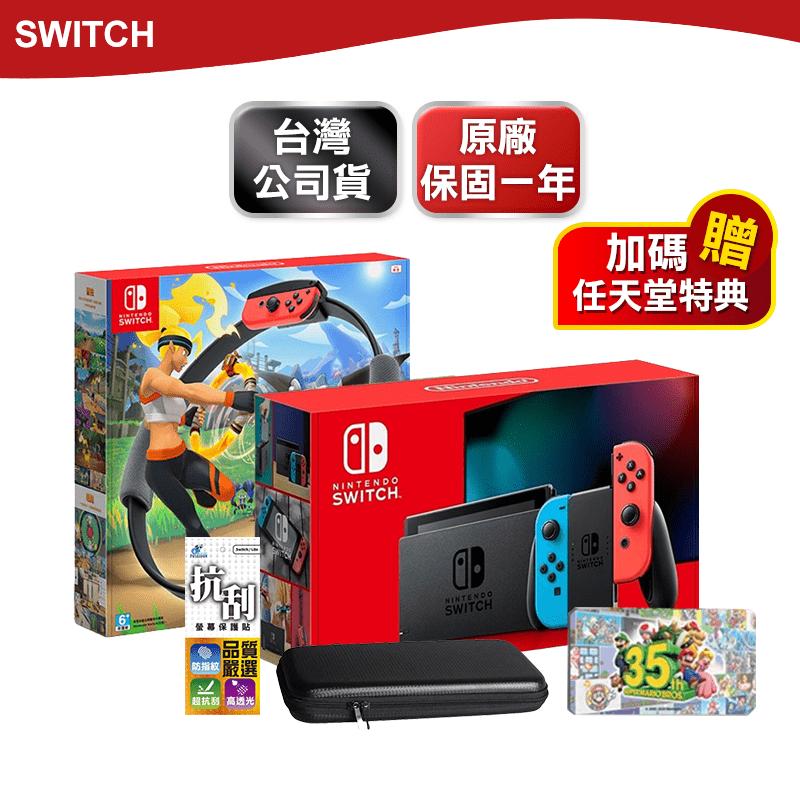 【Nintendo 任天堂】Switch紅藍主機+健身環大冒險+任天堂特典