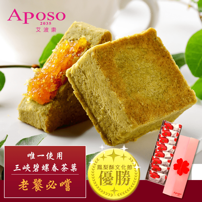 艾波索綜合土鳳梨酥禮盒