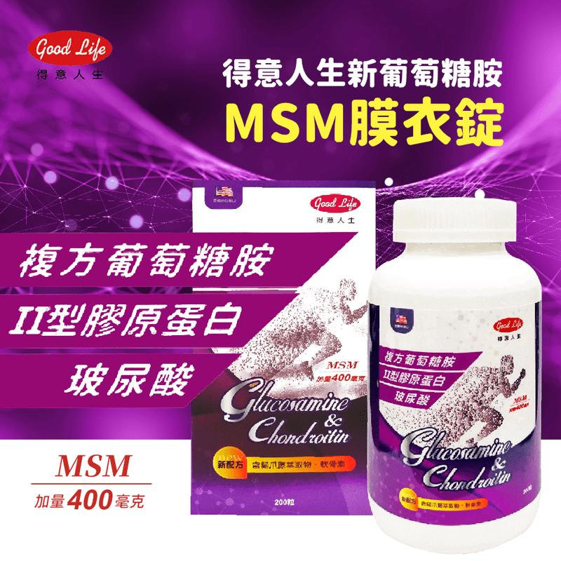 【得意人生】複方葡萄糖胺+MSM膜衣錠(200粒)