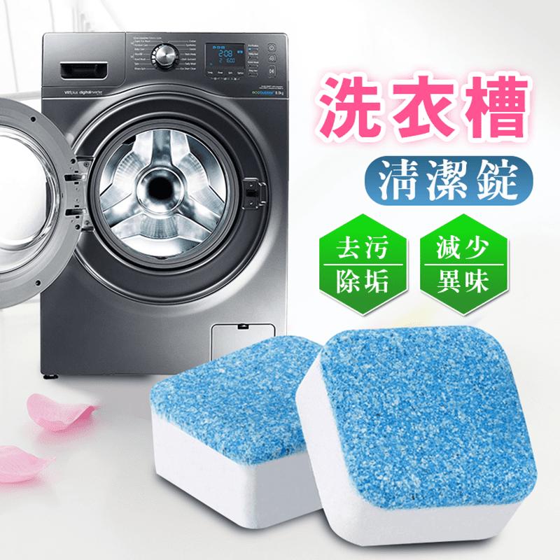 日本熱銷全自動洗衣機槽去污清潔片
