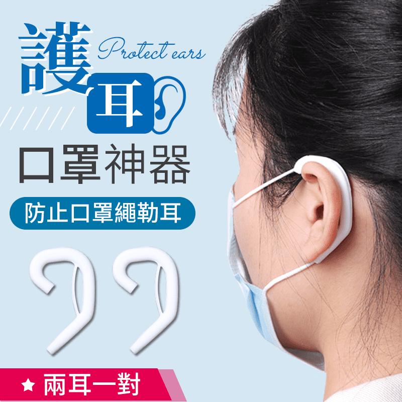 口罩護耳神器 口罩耳朵減壓 耳掛式口罩 口罩調節扣 口罩防護墊 口罩神器