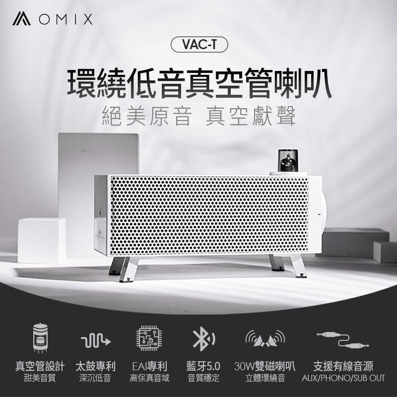 【OMIX歐米斯】VAC-T環繞低音真空管桌上型藍牙雙喇叭 VAC-T