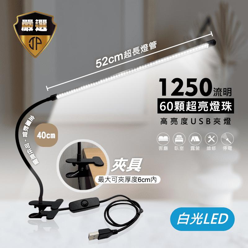 【JUSTPLAY】多功能 LED護眼USB夾燈(LED燈)JP-LED-054