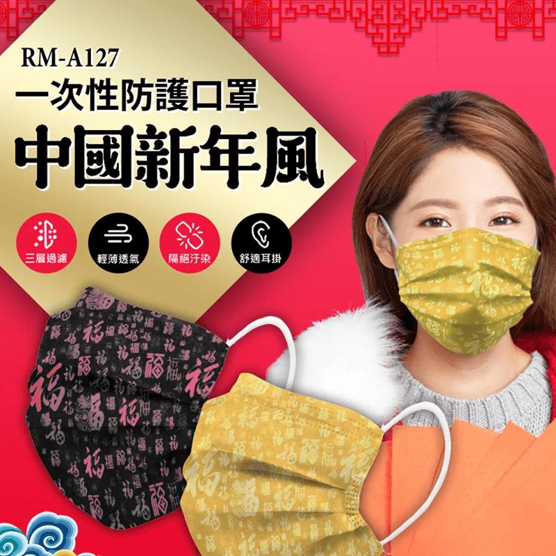RM-A127 一次性防護中國新年風口罩 多款可選 /50入/包/袋裝/非醫療