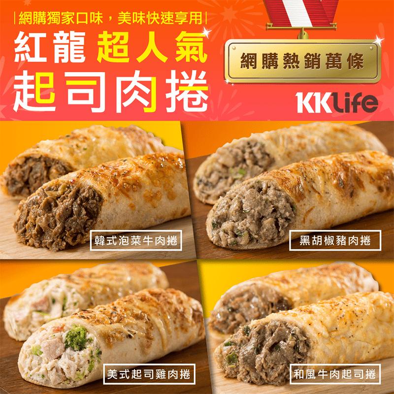 KK Life紅龍超人氣起司肉捲系列牛肉/雞肉/泡菜/黑胡椒