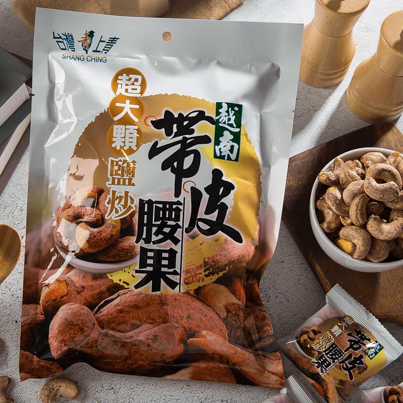【台灣上青】越南鹽炒帶皮腰果