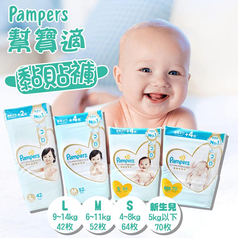 【日本Pampers幫寶適】一級幫(黏貼)紙尿褲 NB/S/M/L 尿布/紙尿布