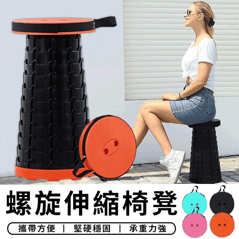 超輕量可折疊收納好攜帶螺旋伸縮椅 戶外椅 摺疊凳 露營椅 排隊椅
