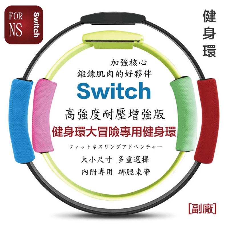 Switch健身環大冒險副廠正常版/兒童版