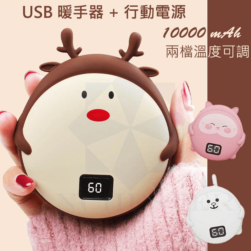 數位顯式USB充電暖手寶