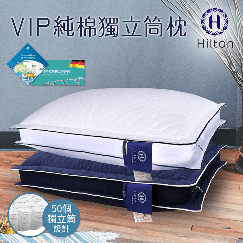 【Hilton 希爾頓】VIP貴賓純棉立體銀離子抑菌獨立筒枕