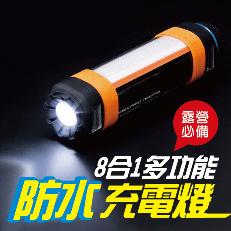 【GOODAY】多功能LED防水露營燈 手電筒 警示燈