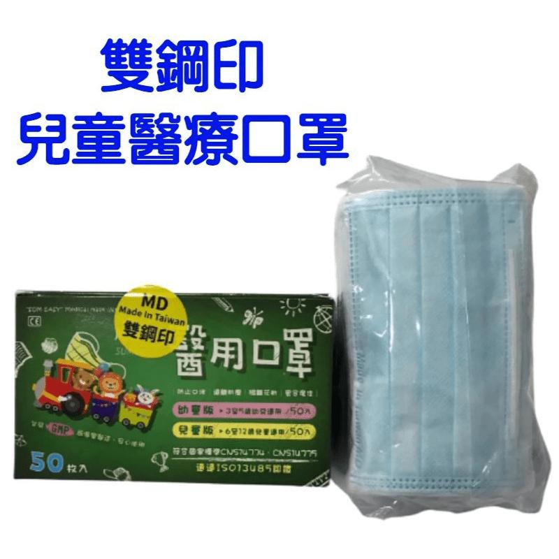 【順易利】MD雙鋼印醫療級兒童三層口罩 50片/盒