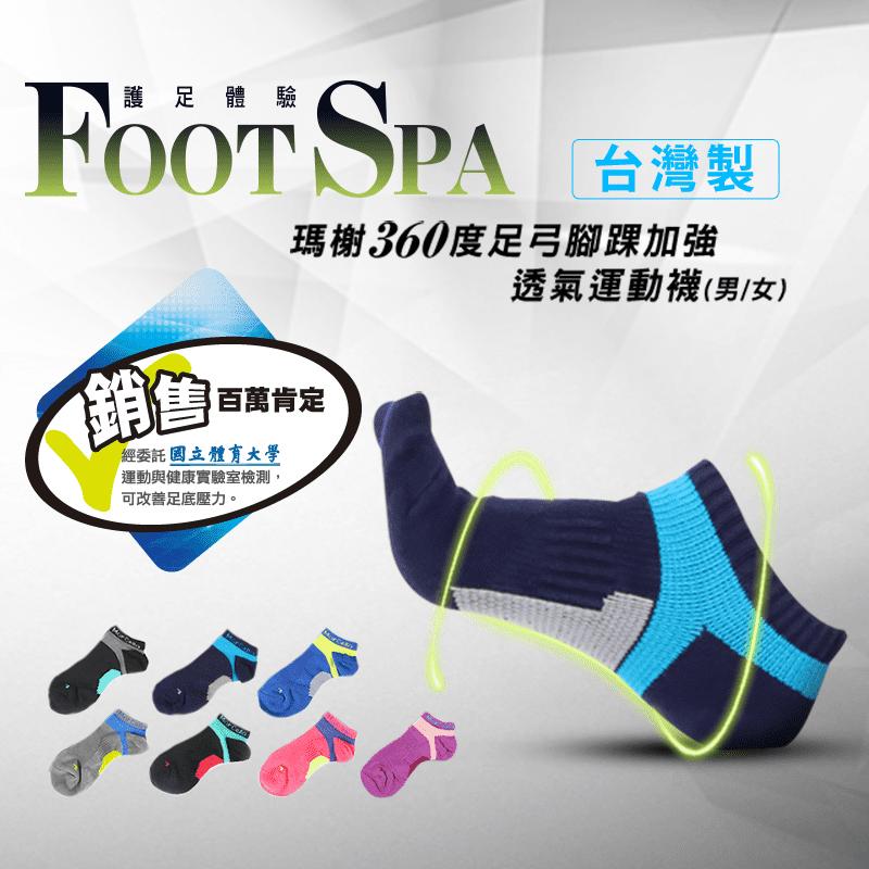 瑪榭Foot Spa系列‧足弓加強超透氣機能襪-台灣製