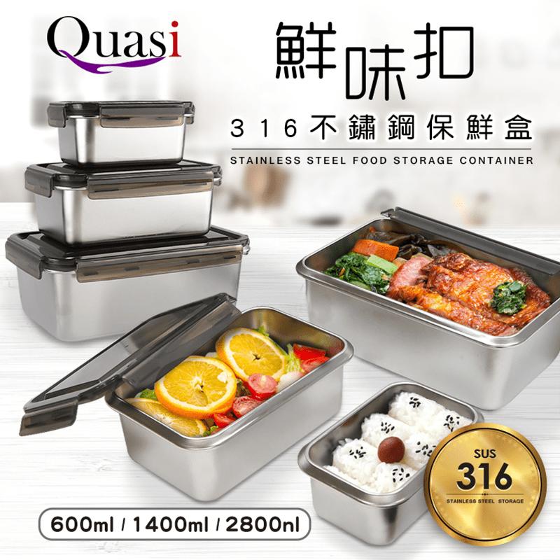【Quasi】316不鏽鋼保鮮盒 1964059/1964066