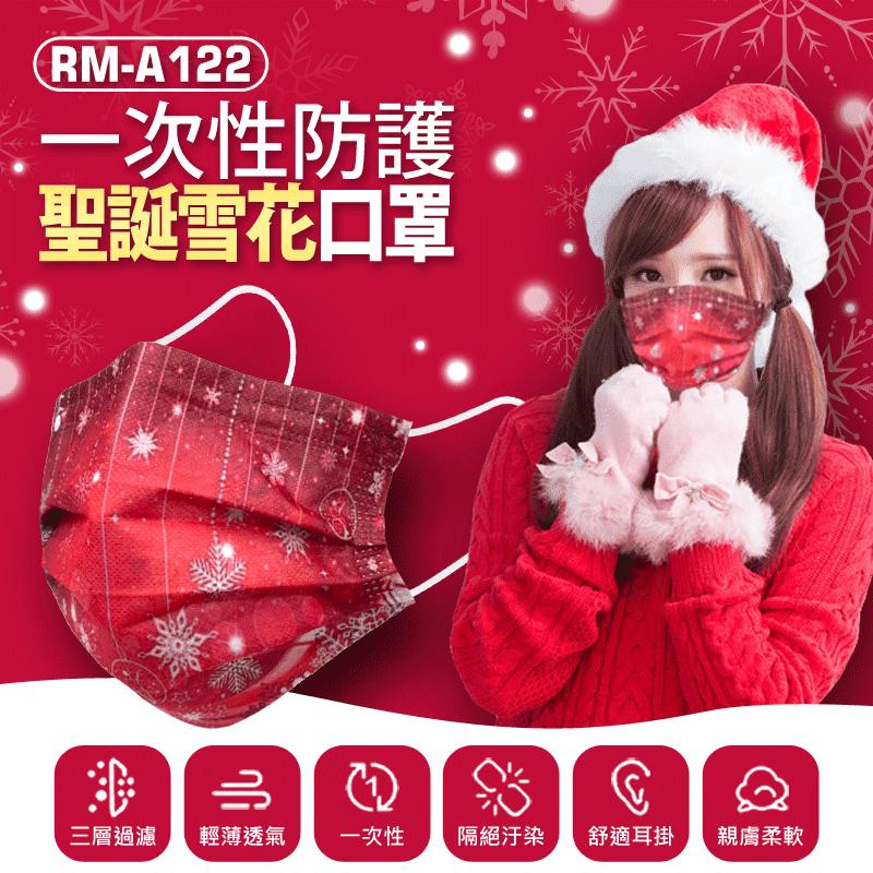 一次性防護聖誕雪花口罩RM-A122(10 入)