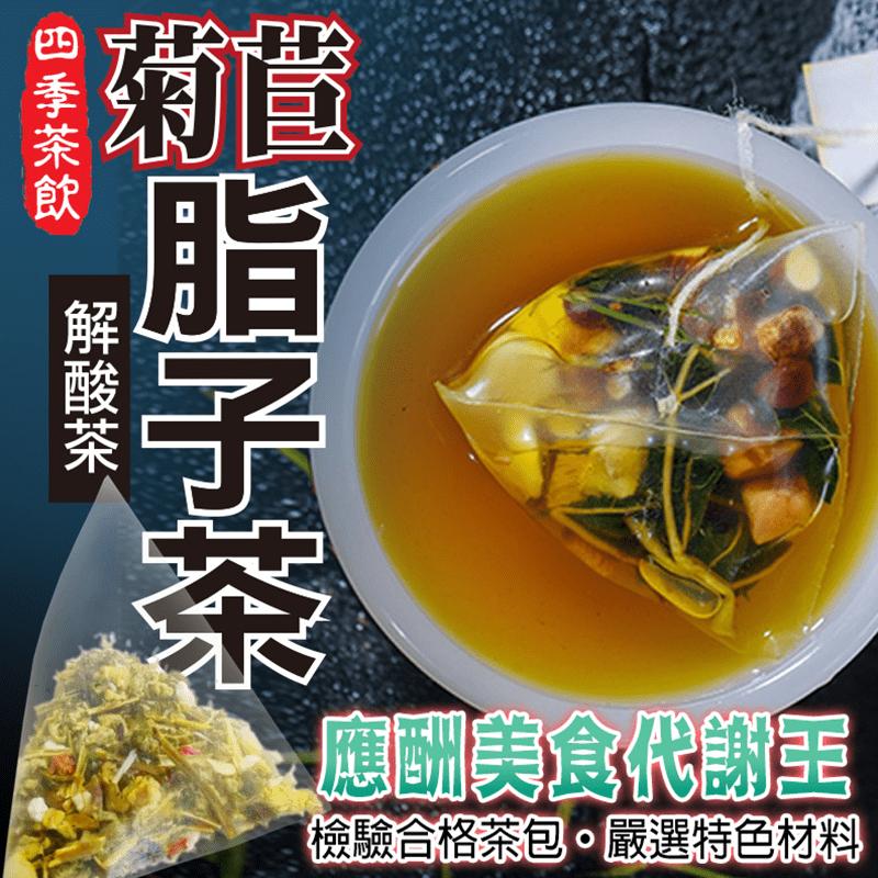 【蔘大王】菊苣脂子茶 3D透明茶包(6g)海鮮啤酒好夥伴應酬美食代謝王