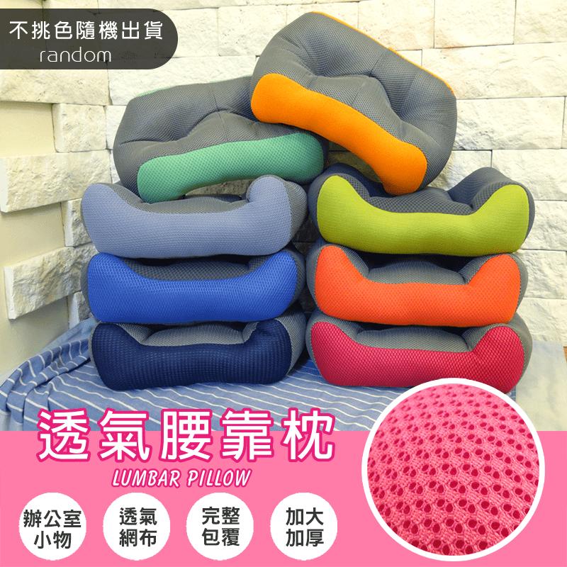 新世代雙色系超厚實服貼靠腰枕/腰靠墊/抱枕(ML-PL001/ML-PL002)