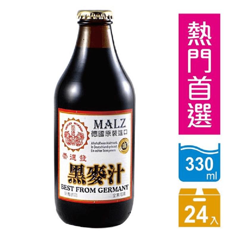 崇德發 天然黑麥汁 白麥汁 玻璃瓶 330ml(24入)/箱