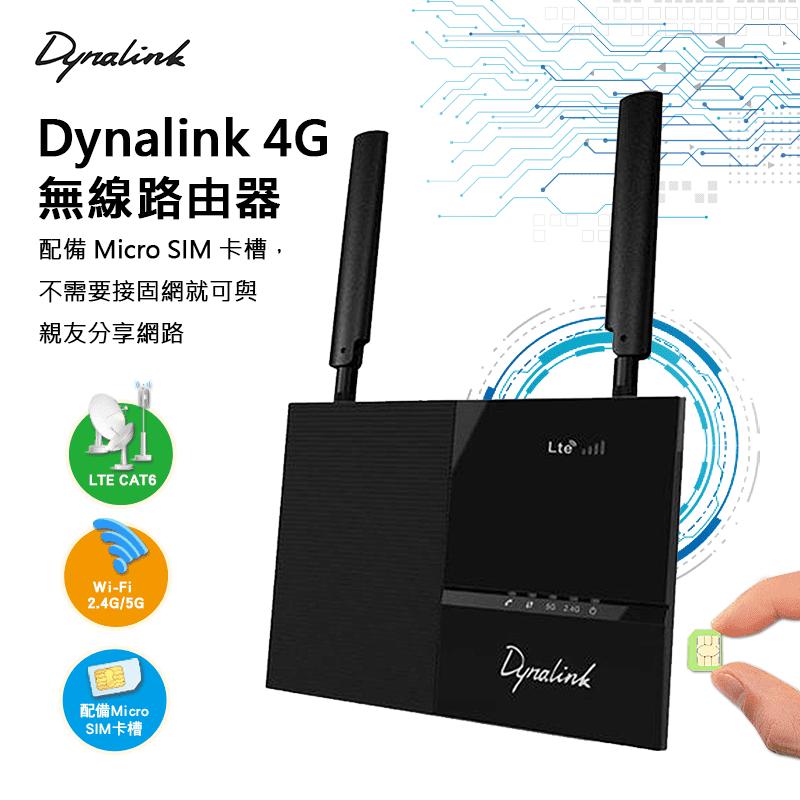 【DYNALINK】4G無線路由器