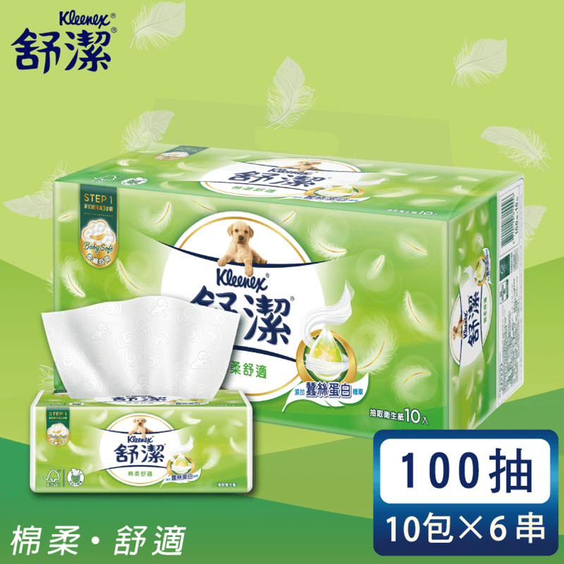 【舒潔】棉柔舒適抽取式衛生紙100抽