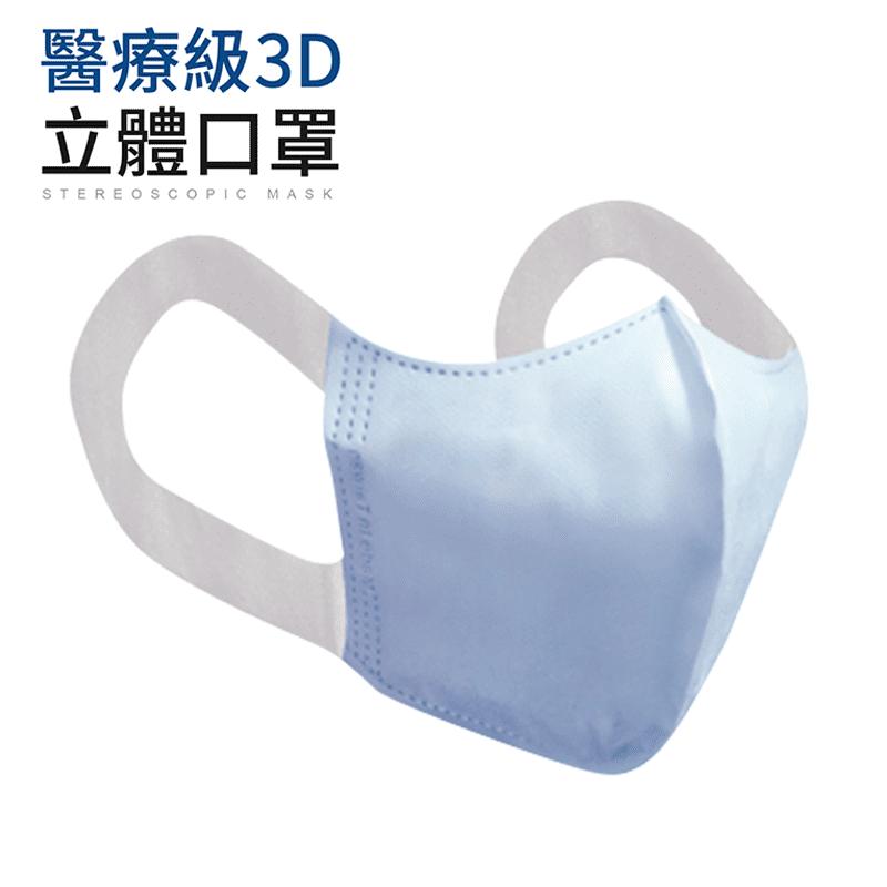 【順易利】台灣製-3D立體成人醫用口罩