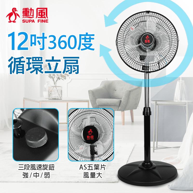 【勳風】12吋立體擺頭超廣角循環立扇 HF-B1282 360度擺頭