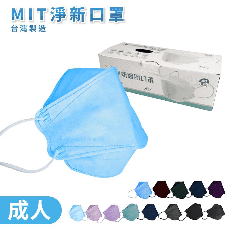 【淨新】全包覆4D醫用口罩(25入/盒) 醫療用口罩/成人口罩/台灣製造
