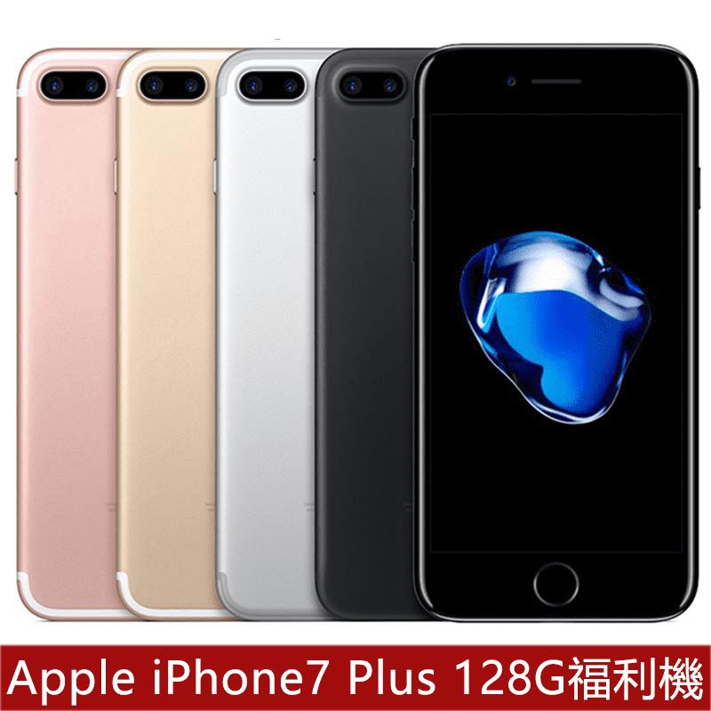 【Apple蘋果】 iPhone7Plus 128G 智慧型手機/防水/5.5吋