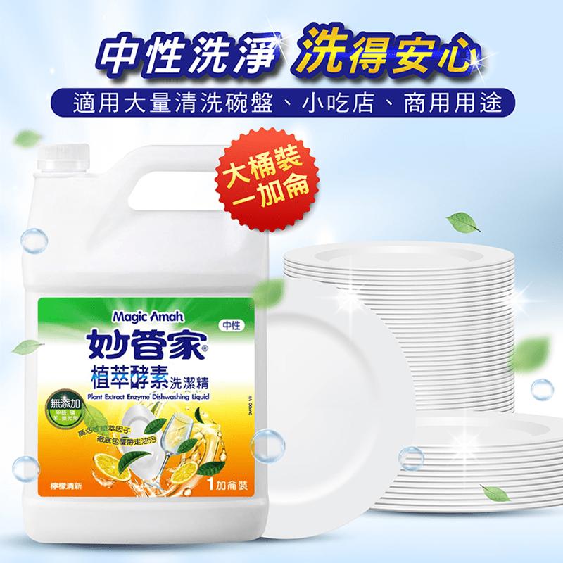 【妙管家】植萃酵素洗潔精(一加侖)