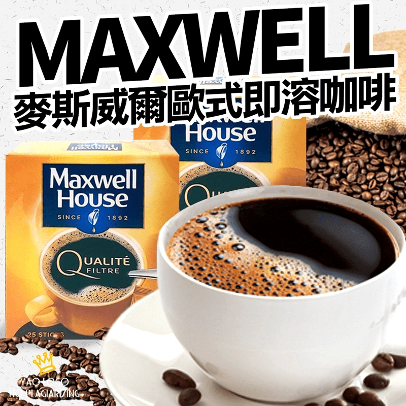 【Maxwell 麥斯威爾】歐式即溶咖啡條