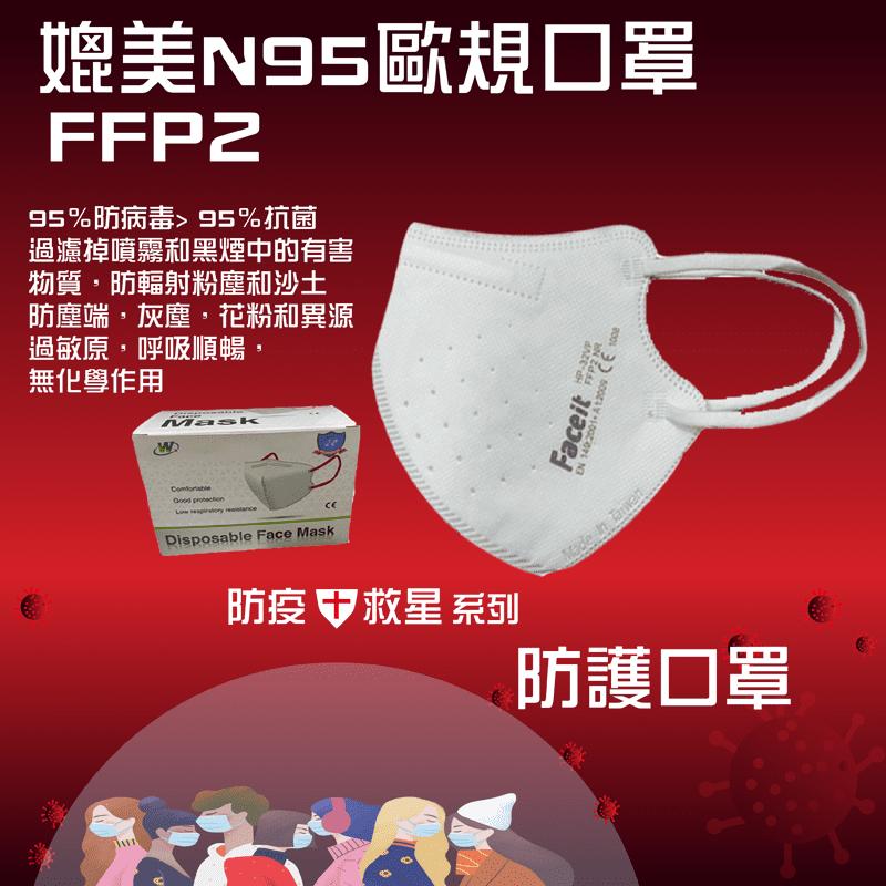 歐規N95四層高防護FFP2口罩 單片獨立包裝 10片/盒