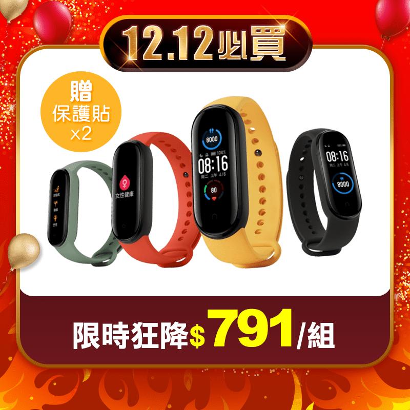 小米手環5 智慧手環 健康手錶 運動手環 智能手環 小米手環 小米手錶 手環 手