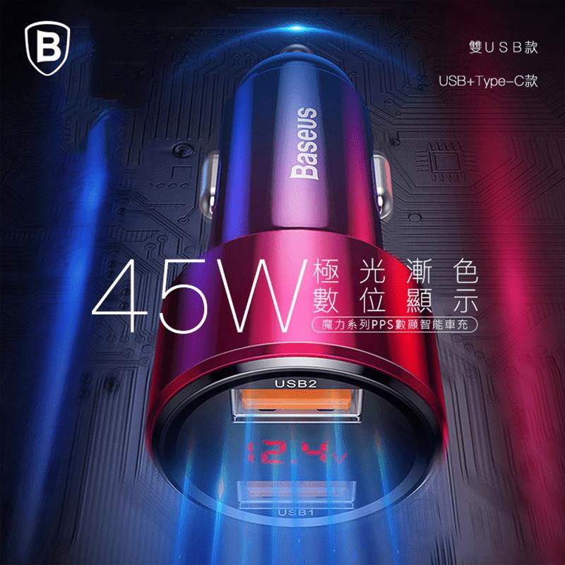 【BASEUS 倍思】魔力智能車用快充頭 黑色/藍色/紅色 (45W)