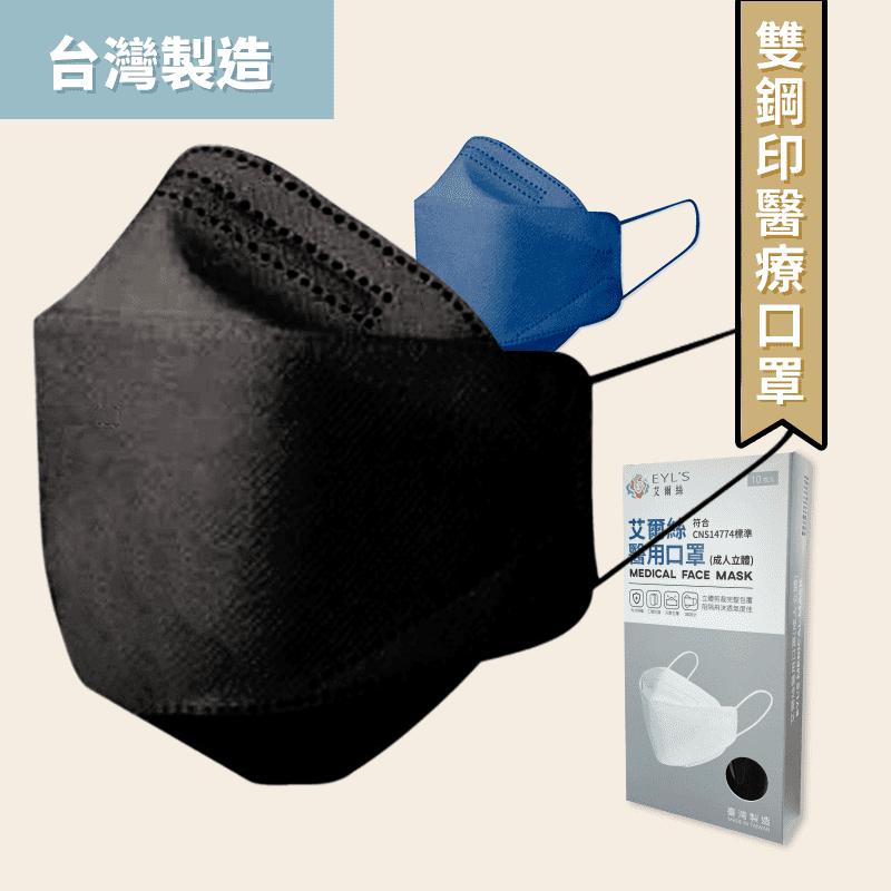 【艾爾絲】台灣製3D全包覆魚型口罩 醫用口罩 醫療口罩  多色任選