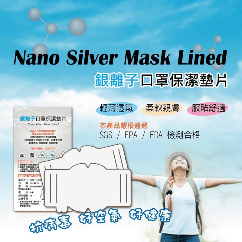 台灣製 銀離子口罩墊片 延長口罩使用  成人兒童可用(100 入)