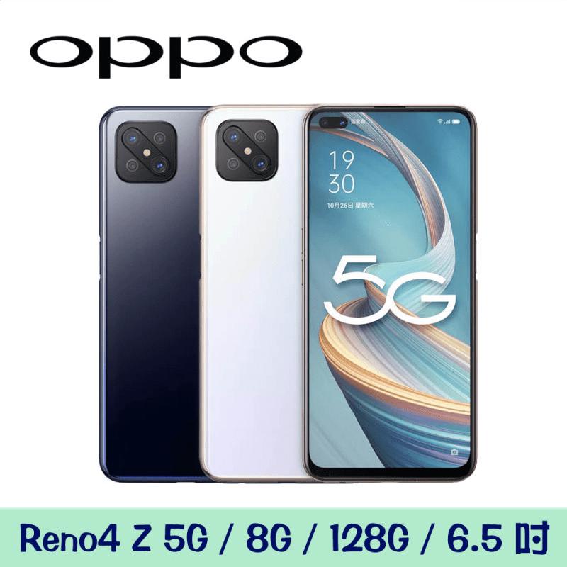 【OPPO】Reno4 Z 6.5吋 5G四鏡頭手機(8G/128GB)